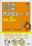 英検3級 でる順パス単 書き覚えノート (旺文社)