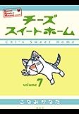 チーズスイートホーム(7) (モーニングコミックス)