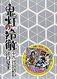 DVD付き 鬼灯の冷徹(19)限定版 (講談社キャラクターズA)