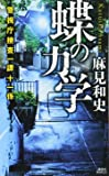 蝶の力学 警視庁捜査一課十一係 (講談社ノベルス)