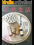 天然生活 2018年6月号 (2018-04-27) [雑誌]
