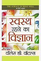 Swasth Rahne Ka Vigyan (Hindi Edition) Kindle Edition