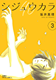 シジュウカラ : 3 (ジュールコミックス)