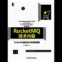 RocketMQ技术内幕:RocketMQ架构设计与实现原理