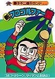 新プロゴルファー猿 5 (藤子不二雄Aランド Vol. 141)