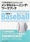 プロ野球選手になりたい人のメンタルトレーニング・ワークブック