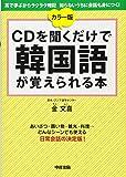 カラー版 CDを聞くだけで韓国語が覚えられる本