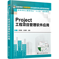 Project工程项目管理软件应用
