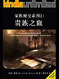 家族秘史系列2:贵族之血(基因寻亲触发的世袭贵族传承故事)