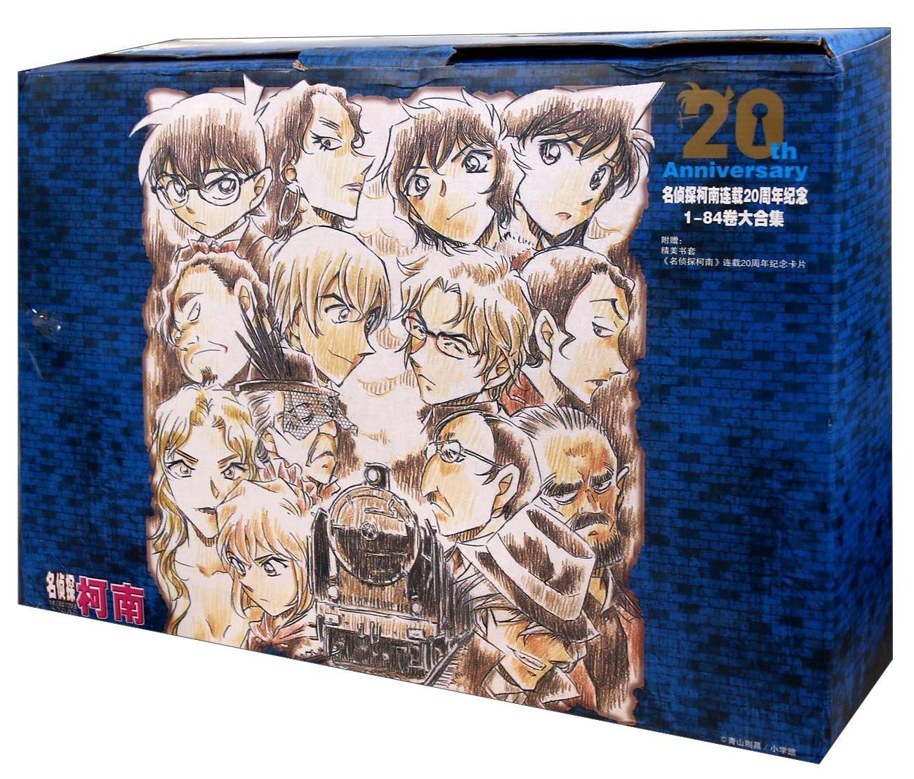Download 名侦探柯南连载20周年纪念:名侦探柯南(1-84卷大合集) ebook