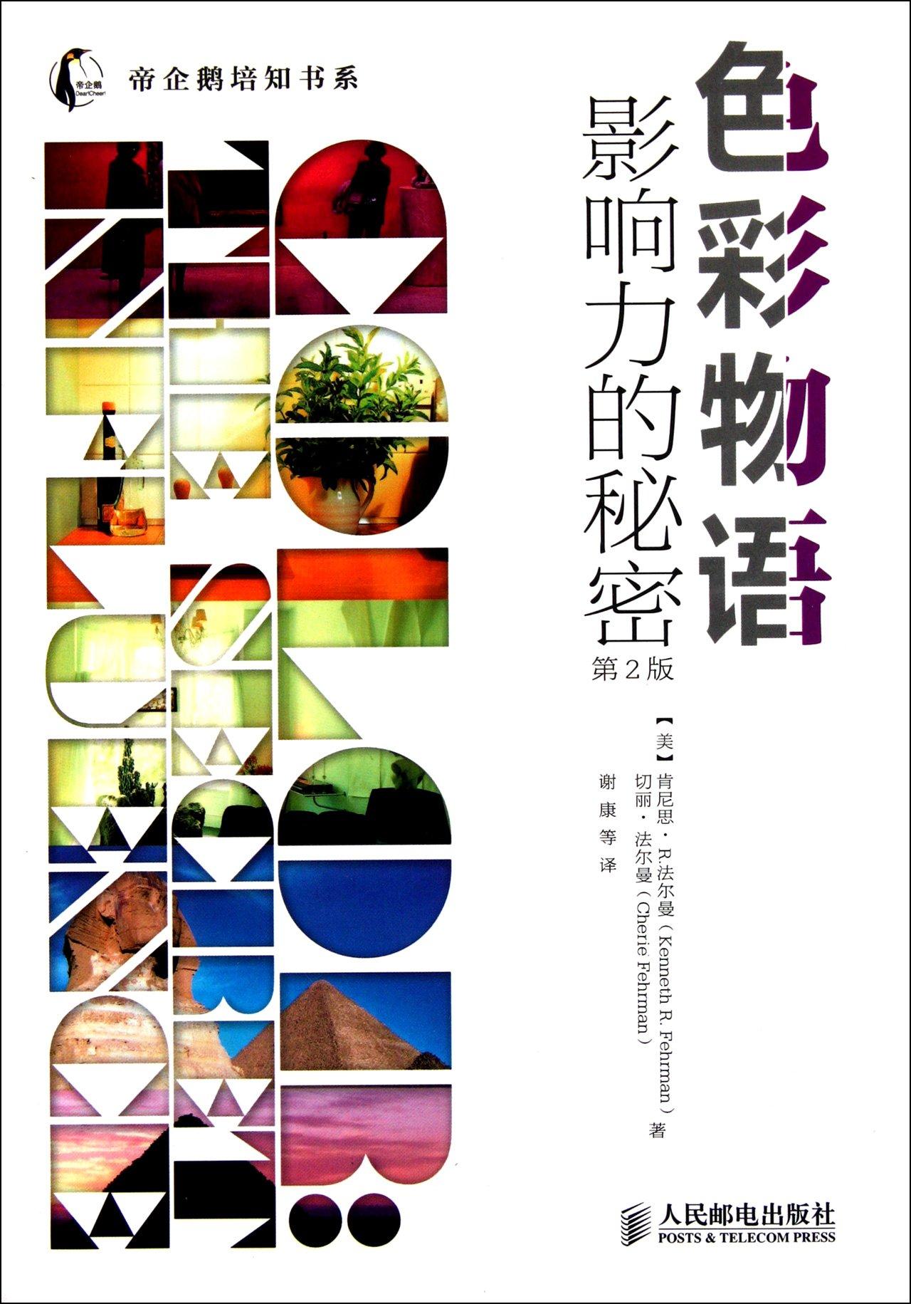 The Master Teacher ELL Literacy Interventions ~ 4 DVD Set ePub fb2 book