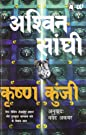 Krishna Kunji (Hindi) price comparison at Flipkart, Amazon, Crossword, Uread, Bookadda, Landmark, Homeshop18