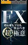 本当に勝っているトレーダーはSNSにはいない!FXの超極意: 絶対に月利2%を超えるノーリスク投資