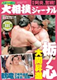 スポーツ報知 大相撲ジャーナル2018年6月号