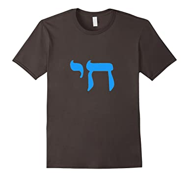 Amazon Chai Hebrew Letter T Shirt Jewish Symbol Of Life Clothing