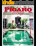 フィガロ ヴォヤージュ Vol.30 タイとシンガポールへ。(アジアの街で、モダンと伝統を追いかけて。) 2013年 11月号 [雑誌] フィガロジャポンヴォヤージュ