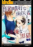 性的嗜好(フェティシズム)な歯医者と不機嫌な黒猫 前編 欲情制服彼氏 分冊版4