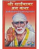 Shri Sai Baba Virat Katha - Hindi (Pack of 12)