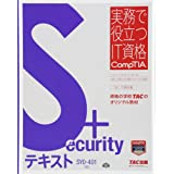 Security+ テキスト SY0‐401対応 (実務で役立つIT資格CompTIAシリーズ)