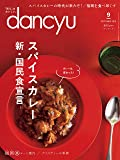 dancyu(ダンチュウ) 2018年9月号「スパイスカレー 新・国民食宣言」