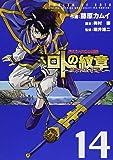 ドラゴンクエスト列伝ロトの紋章~紋章を継ぐ者達へ~(14) (ヤングガンガンコミックス)