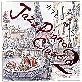カフェで聴きたい Jazz Piano Classic2