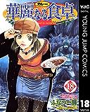 華麗なる食卓 18 (ヤングジャンプコミックスDIGITAL)
