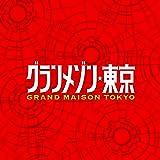 グランメゾン東京「RECIPE」山下達郎書き下ろしサウンド集