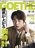 GOETHE[ゲーテ] 2019年8月号[雑誌]