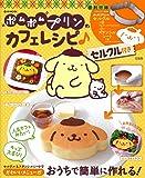 ポムポムプリンのカフェレシピ♪ セルクル付き (e-MOOK)