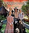 大草原の小さな家シーズン 2 バリューパック [DVD]