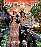 [DVD]大草原の小さな家シーズン 2