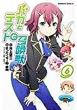 バカとテストと召喚獣 (6) (角川コミックス・エース 256-6)