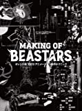 オレンジ流 3DCGアニメーション制作テクニック MAKING OF BEASTARS(仮)