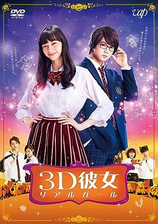映画「3D彼女 リアルガール」 [DVD]