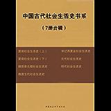 中国古代社会生活史书系(7册合辑)