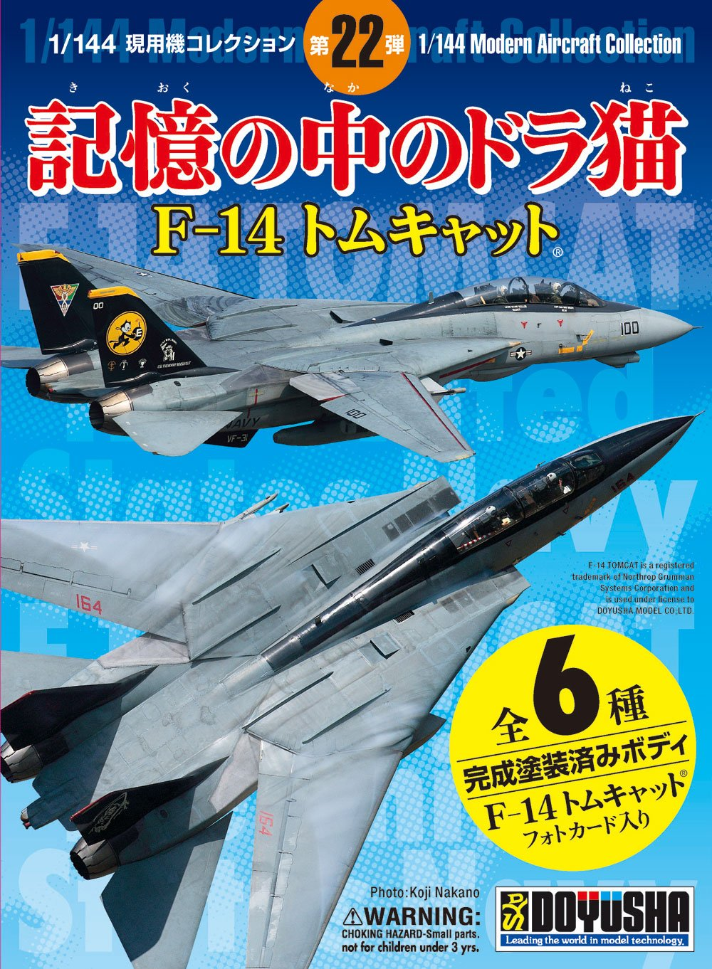 Active Aircraft Collection Series vol.22 - F-14 Tomcat (12pcs)