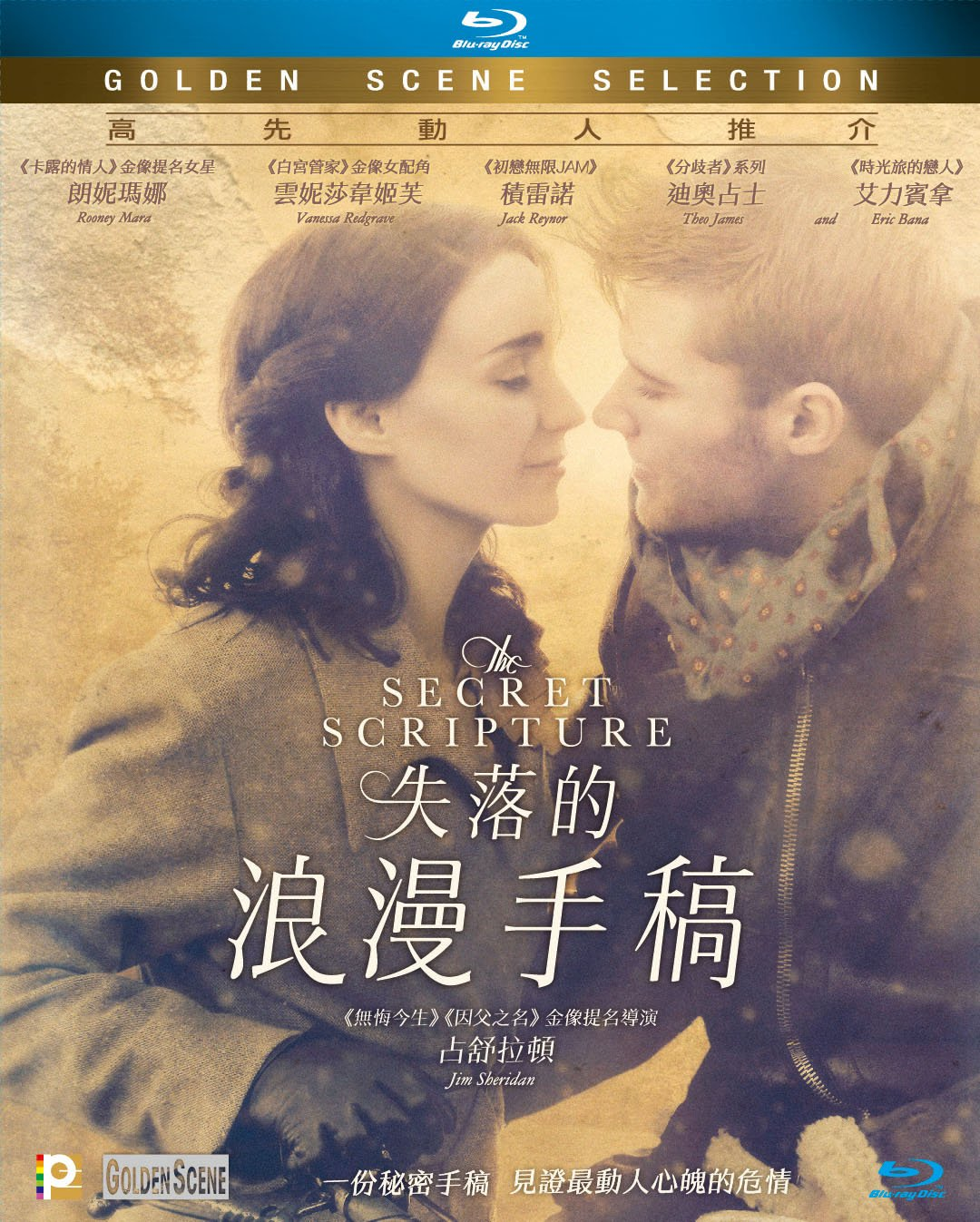Blu-ray : Secret Scripture (Asia - Import)