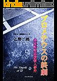 プロメテウスの終劇~集団訴訟連続殺人事件~ 弁護士穂積晃シリーズ
