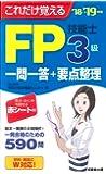 これだけ覚える FP技能士3級一問一答+要点整理 '18→'19年版