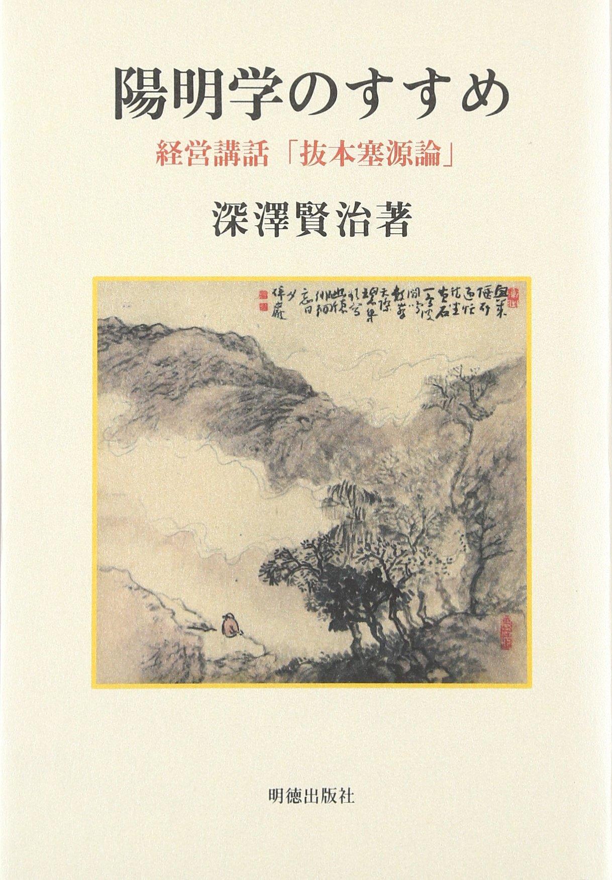 Yōmeigaku no susume : Keiei kōwa bappon sokugen ron PDF