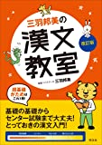 三羽邦美の漢文教室 改訂版 (教室シリーズ)