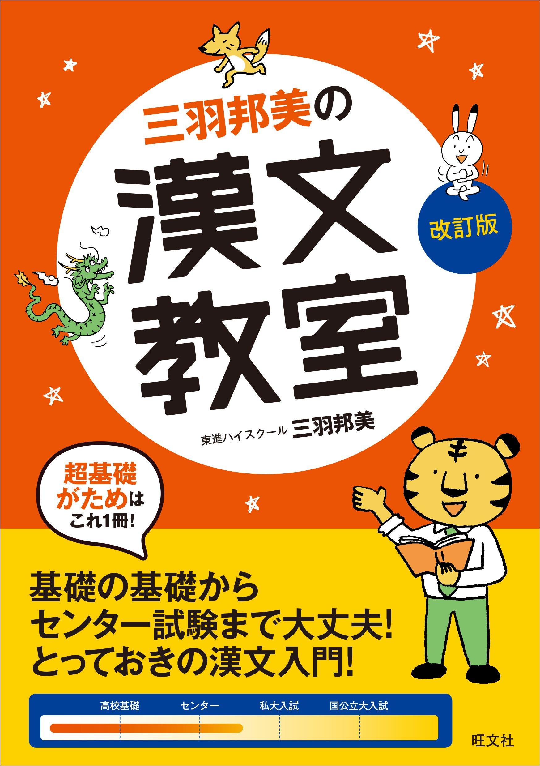 漢文のおすすめ参考書・問題集『三羽邦美の漢文教室』