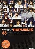 欅坂46 僕らのREPUBLIC