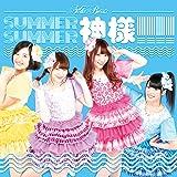 SUMMER SUMMER 神様!!!![タイプA]