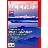 中国国家地理·吉林专辑(2017年3月刊)