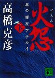 火怨 下 北の燿星アテルイ (講談社文庫)