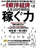 週刊東洋経済 2019年7/20号 [雑誌](人生100年時代の稼ぐ力)