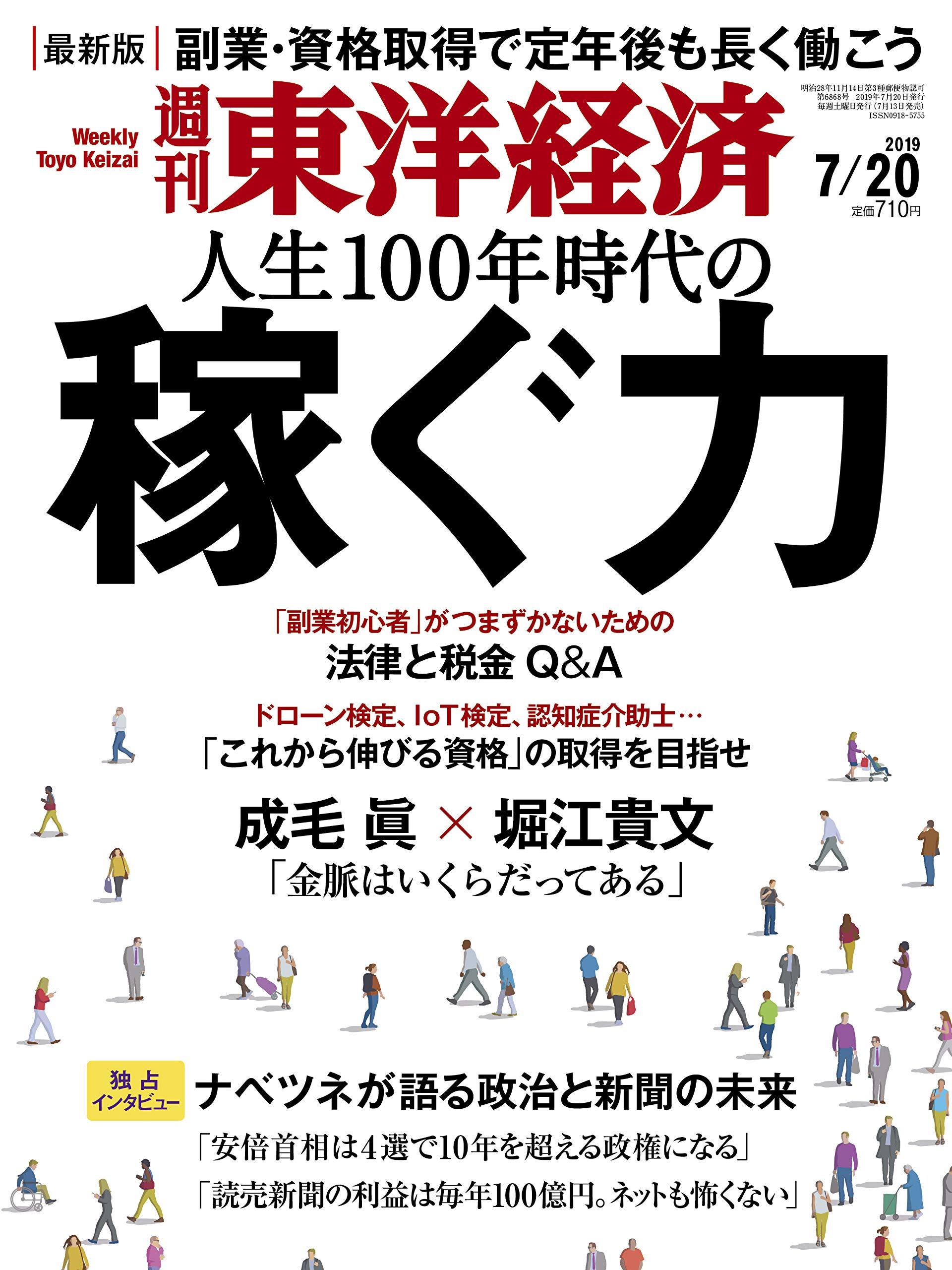 週刊東洋経済 2019年7/20号 [雑誌](人生100年時代の稼ぐ力)    本 ...