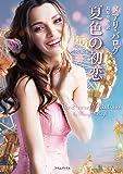 夏色の初恋 (ライムブックス)
